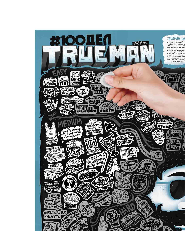 100 дел True Man