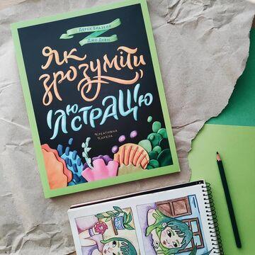 """""""Як зрозуміти ілюстрацію"""" Дерек Бразелл"""