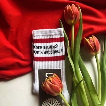 Шкарпетки Коли Заміж?