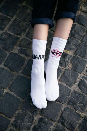Шкарпетки Нервы Шалят