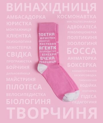 Шкарпетки Femme