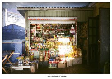 Листівка Безсупермаркетна Мережа (Ларьок)