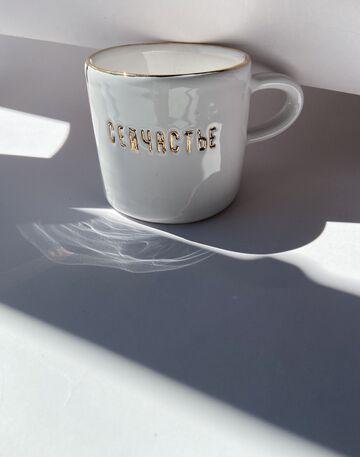 Чашка Сейчастье з золотом