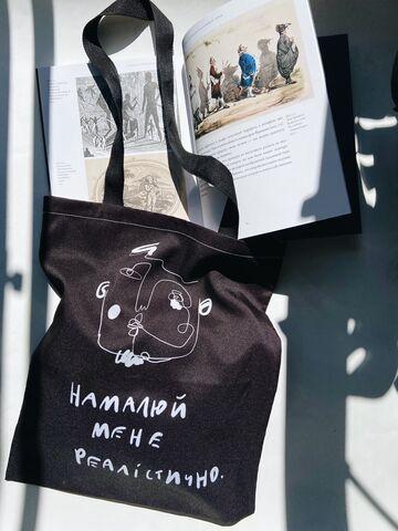 Чорний шопер Намалюй Мене Реалістично