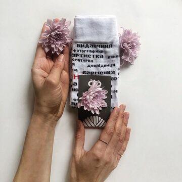 Шкарпетки Видавчиня
