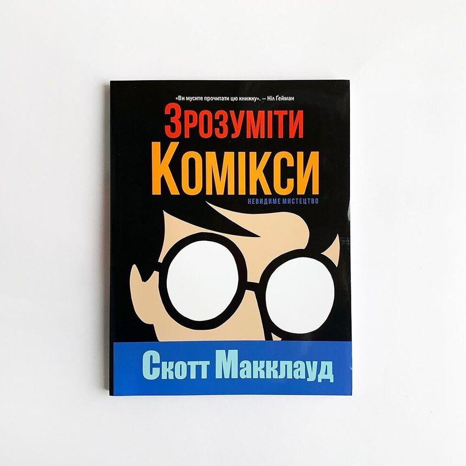 Картинки книг на аву попутно