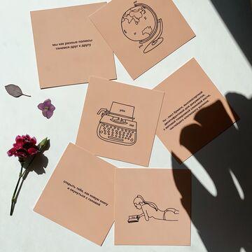 Открытка Ты Лист Бумаги (печатная машинка)