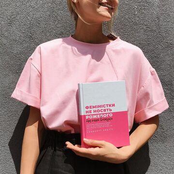 Феміністки не носять рожевого та інші вигадки