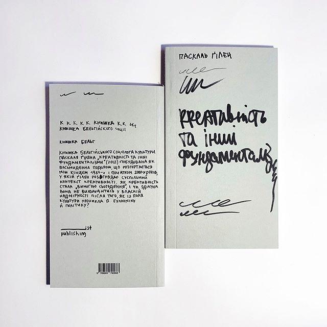Креативність та Інші Фундаменталізми Гілен П.